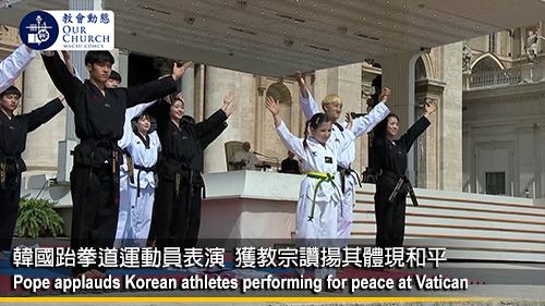 韓國跆拳道運動員表演 獲教宗讚揚其體現和平