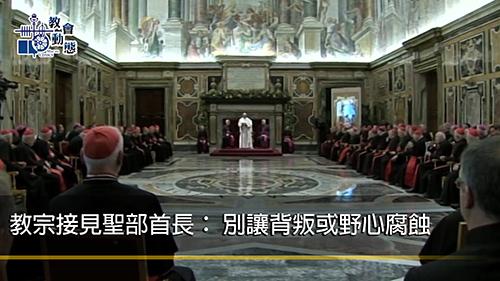 教宗接見聖部首長: 別讓背叛或野心腐蝕