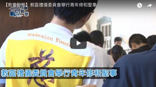 教區禮儀委員會舉行青年修和聖事