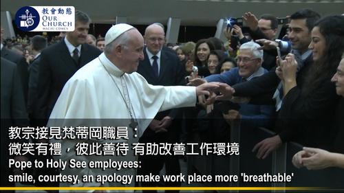 教宗接見梵蒂岡職員: 微笑有禮,彼此善待 有助改善工作環境