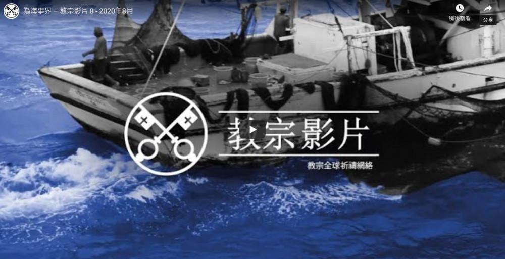 2020年8月--為海事界