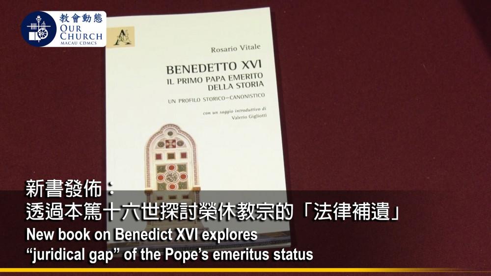 新書發佈:透過本篤十六世探討榮休教宗的「法律補遺」