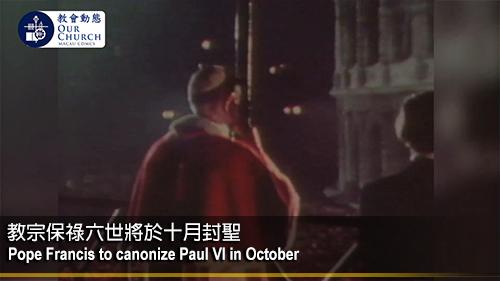 教宗保祿六世將於十月封聖