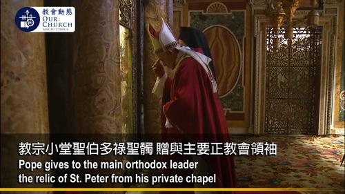 教宗小堂聖伯多祿聖髑 贈與主要正教會領袖