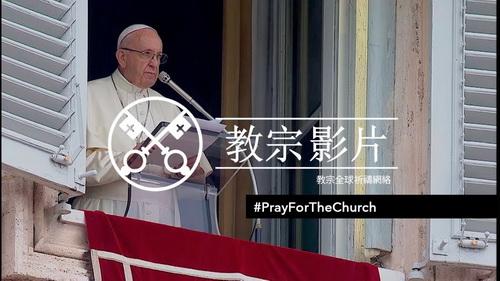 特別為教會的益處祈禱 - 10月 - 教宗影片 - 2018年10月
