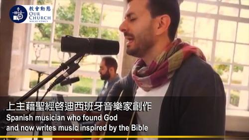 上主藉聖經啓迪西班牙音樂家創作