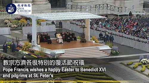 教宗方濟各很特別的復活節祝福