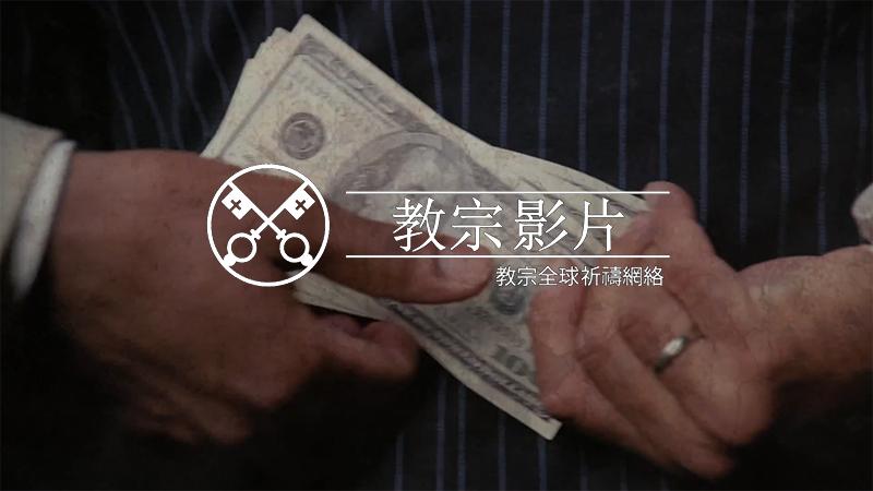 教宗影片02-2018 –向貪腐說「不」 –2018年2月