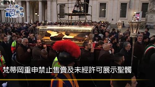 梵蒂岡重申禁止售賣及未經許可展示聖髑