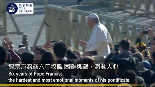 教宗方濟各六年牧職 困難挑戰,激動人心