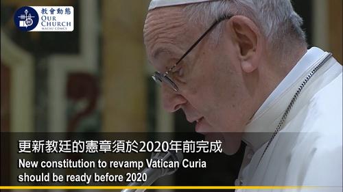 更新教廷的憲章須於2020年前完成