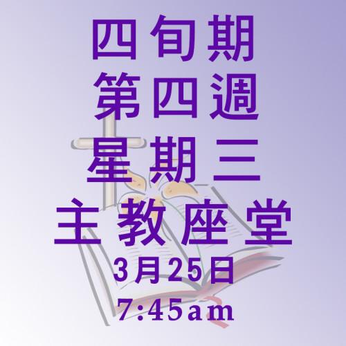 四旬期第四週星期三--25/03/2020