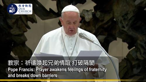 教宗:祈禱喚起兄弟情誼 打破隔閡