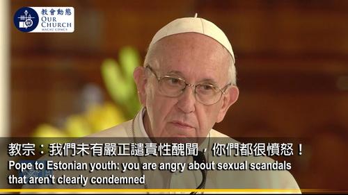 教宗:我們未有嚴正譴責性醜聞,你們都很憤怒!