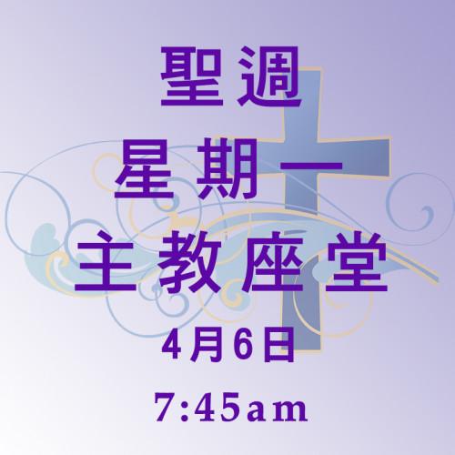 聖週星期一--6/04/2020