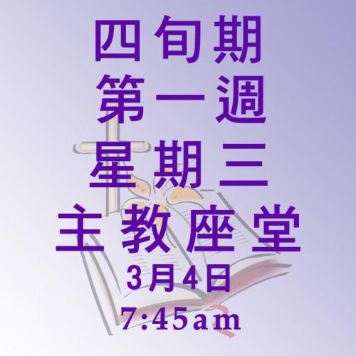 四旬期第一週星期三(04/03/2020)