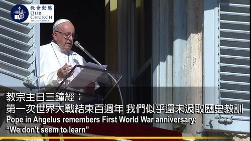 教宗主日三鐘經:第一次世界大戰結束百週年 我們似乎還未汲取歷史教訓
