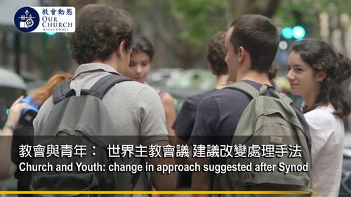 教會與青年:  世界主教會議 建議改變處理手法