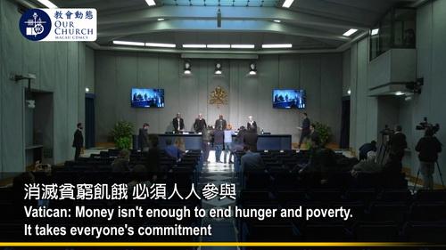 消滅貧窮飢餓 必須人人參與