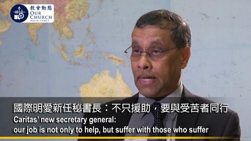 國際明愛新任秘書長:不只援助,要與受苦者同行