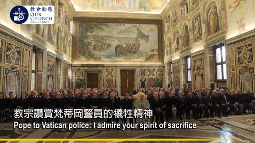 教宗讚賞梵蒂岡警員的犧牲精神
