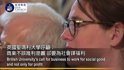 英國聖瑪利大學呼籲: 商業不該唯利是圖 卻要為社會謀福利