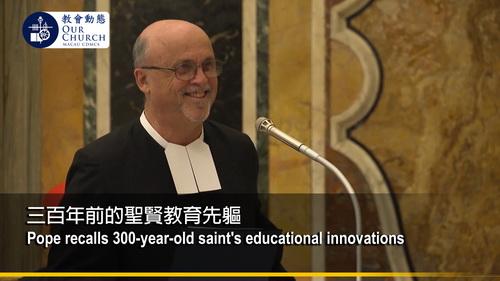 三百年前的聖賢教育先軀