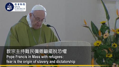 教宗主持難民彌撒籲擺脫恐懼