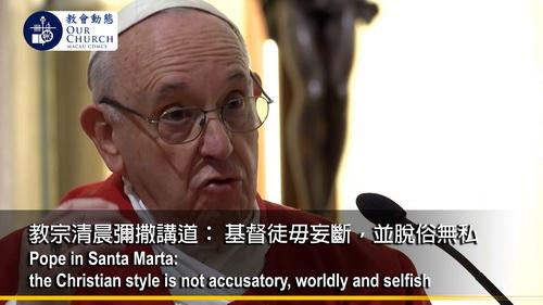 教宗清晨彌撒講道: 基督徒毋妄斷,並脫俗無私