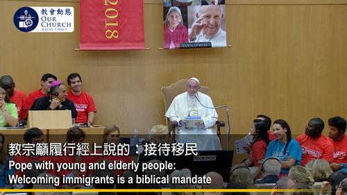 教宗籲履行經上說的:接待移民