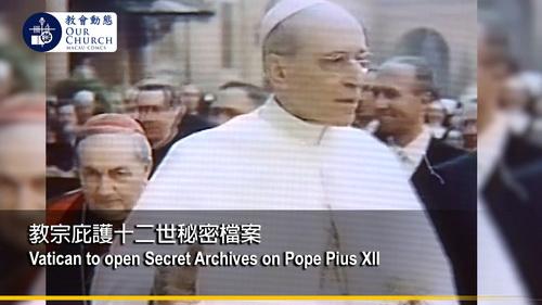 教宗庇護十二世秘密檔案