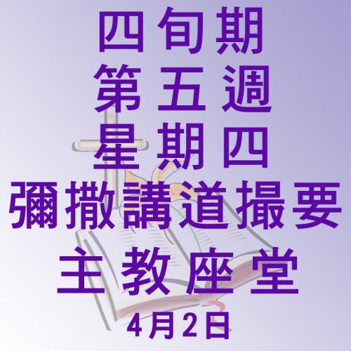 四旬期第五週星期四講道撮要--2/04/2020