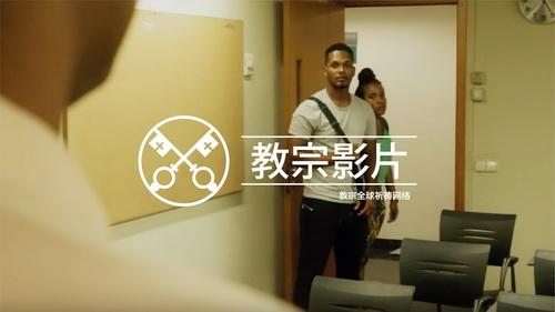 教宗影片 09 — 為非洲的年輕人 — 2018年9月