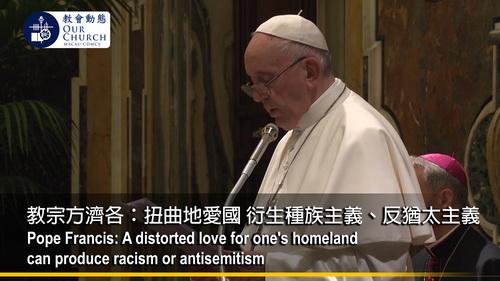 教宗方濟各:扭曲地愛國 衍生種族主義、反猶太主義