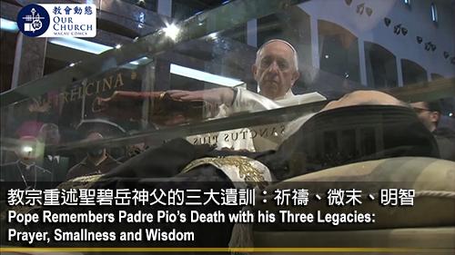 教宗重述聖碧岳神父的三大遺訓:祈禱、微末、明智