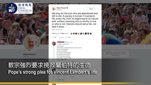 教宗強烈要求挽救蘭伯特的生命