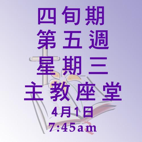 四旬期第五週星期三--1/04/2020