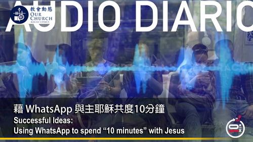 藉 WhatsApp 與主耶穌共度10分鐘