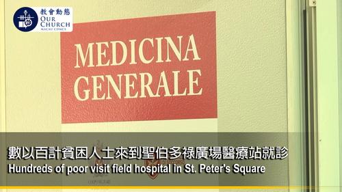 數以百計貧困人士來到聖伯多祿廣場醫療站就診
