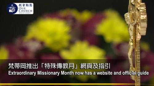 梵蒂岡推出「特殊傳教月」網頁及指引