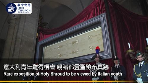 意大利青年難得機會 親睹都靈聖殮布真跡