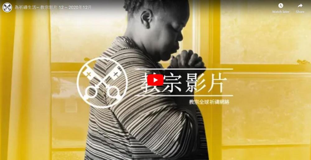 12月-為祈禱生活