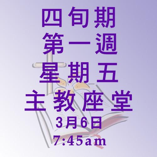 四旬期第一週星期五(06/03/2020)