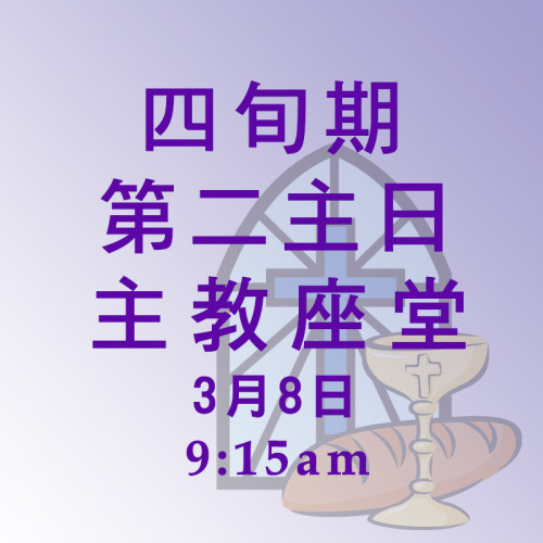 四旬期第二主日(8/03/2020)