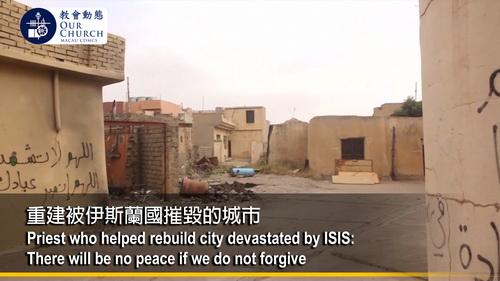 重建被伊斯蘭國摧毀的城市