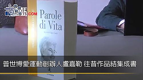 普世博愛運動創辦人盧嘉勒 往昔作品結集成書