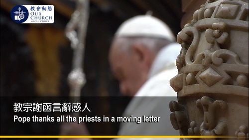 教宗謝函言辭感人