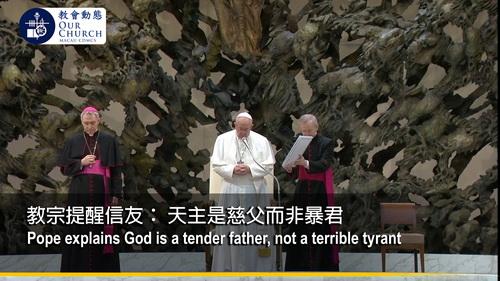 教宗提醒信友: 天主是慈父而非暴君