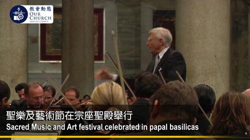 聖樂及藝術節在宗座聖殿舉行