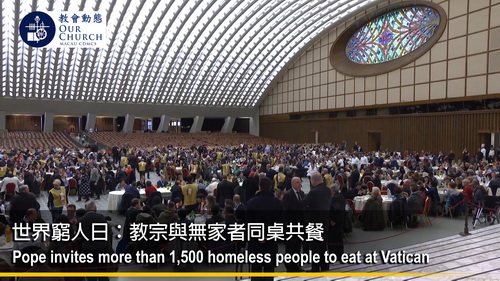 世界窮人日:教宗與無家者同桌共餐